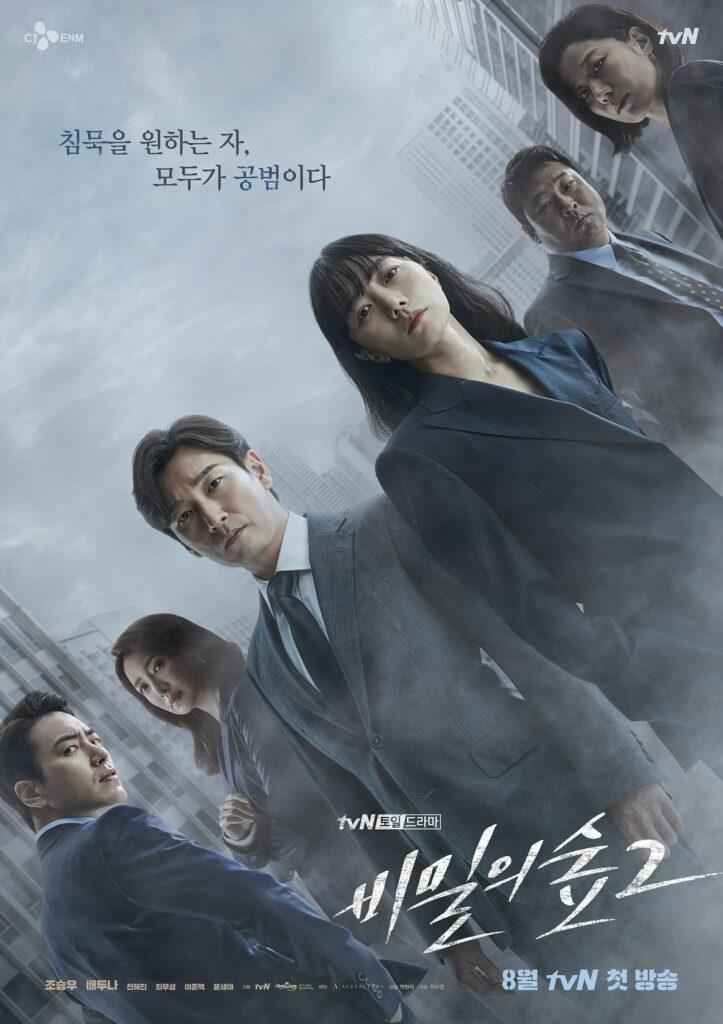 "Póster de la serie coreana ""Stranger""."