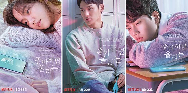 """Pósters personalizados con los tres protagonistas de """"Love Alarm""""."""